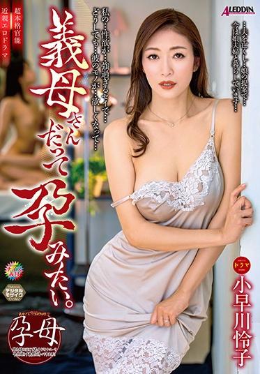 Takara Eizo SPRD-1405 I Want To Impregnate My Stepmom Reiko Kobayakawa