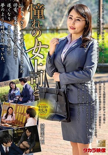 Takara Eizo MOND-214 With My Lovely Female Superior - Minori Junka