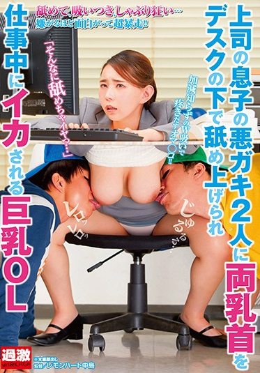 Natural High NHDTB-518 This Big Tits Office Lady Is Getting Both Her Nipples Licked From Underneath Her Desk By Her Boss 2 Bad Boy Sons And Cumming During Office Hours