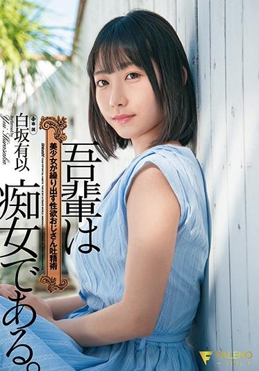 Faleno FSDSS-210 I Am A Slut Beautiful Makes Older Men Cum Over And Over Yui Shirasaka