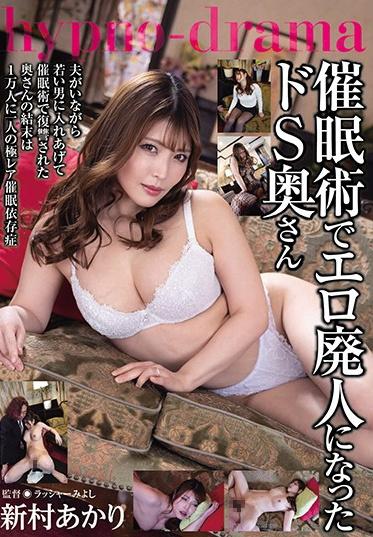 H*******m RASH SRMC-031 I Ll Put A Spell On You - Aphrodisiac Magic Turns Dominant Slut Into A Submissive Sex Doll Akari Niimura