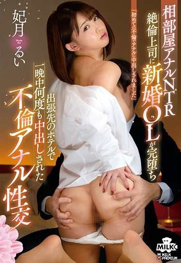 MILK MILK-107 Shared Room NTR A Newlywed Office Lady Is Brought To A Total Downfall By Her Horny Boss She Was Subjected To Adultery Anal
