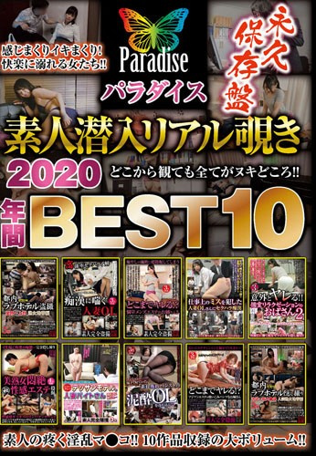 STAR PARADISE SPZ-1099 Paradise Sneaking In And Watching Real Amateurs 2020 BEST10