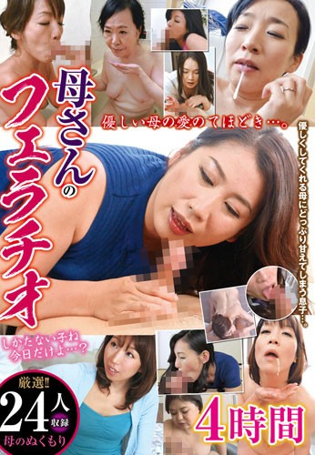 STAR PARADISE MGDN-150 This Is How My Stepmom Gives A Blowjob 24 Ladies 4 Hours