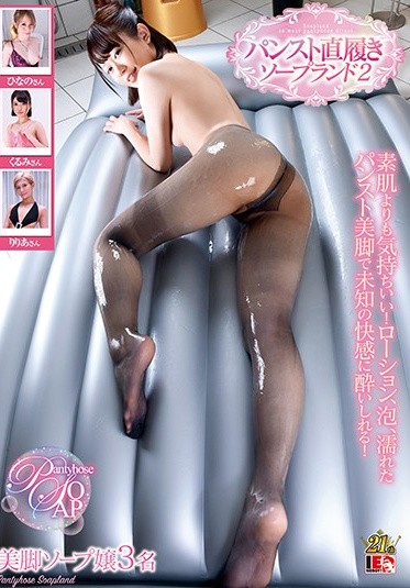 Ienergy IENF-136 Sexy Pantyhose At The Soapland 2
