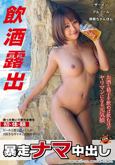 SUN SUN-012 Liquor Cum An All She Can Take Exhibitionist Feast Slut With A Healthy Creampie Appetite