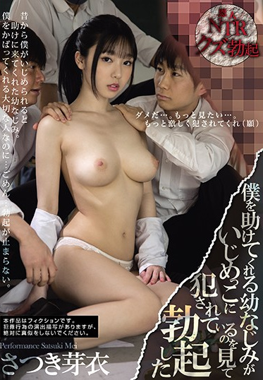 MOODYZ MIAA-430 Mei Satsuki Who Got An Erection When She Saw A Childhood Friend Who Helped Me Being Bullied By A Bully