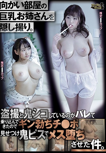 Hentai Shinshi Club CLUB-638 Secretly Filming The Busty Babe Next Door She Caught Me Peeping And Jerking Off But Once She Spotted My Hard Rod Her Female Instincts Kicked In And She Couldn T Resist It