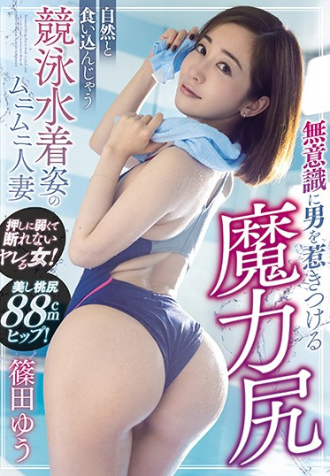 Wanz Factory WAAA-060 Magic Ass That Unknowingly Bewitches Men Plump Married Woman In A Swimsuit That Naturally Digs Into Her Skin Yu Shinoda