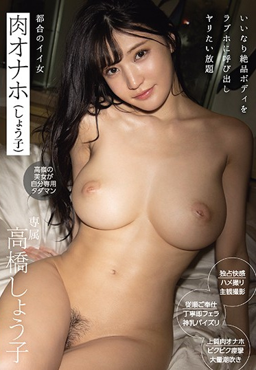 MOODYZ MIDE-915 Hot Cum Dumpster Shoko Obedient Easy Pretty Slut Will Come To A Love Hotel For Sex Whenever You Want Her Shoko Takahashi