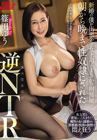 Fitch JUFE-286 A Newly Married Servant On A Business Trip With A Female Boss In A Rainy Day Shared Room Reverse NTR Yu Shinoda