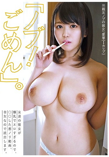 Kitixx/Mousouzoku KTKC-115 My Friend S Girlfriend S Colossal Tits Got Me Way Too Hard To Resist Our Guilty Sex Video Which I Had To Sell As Porn When I Was Broke
