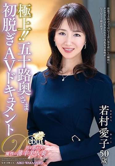 Jukujo JAPAN JUTA-117 The Finest MILFs In Their Fifties - First Undressing For The Camera Aiko Wakamura