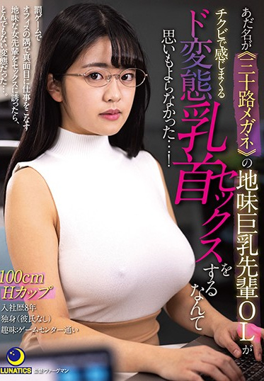 LUNATICS LULU-070 My Plain Jane Big Tits Office Lady Colleague S Nickname Is The Thirty-Something Girl In Glasses But I Had No Idea That She Had Such Sensual Nipples And Enjoyed