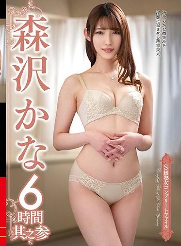 VENUS VEQ-187-B Hot MILF Complete File Kana Morisawa 6 Hours Part 3 - Part B
