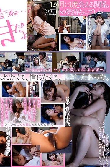 SOD Create STARS-367 It Ll Be A Month From Now Before We Meet Again I M In A Long Distance Relationship With My Girlfriend And So We Used What Little Time We Have Together To Furiously Creampie Fuck Until My Balls Are Drained Dry As We Enjoyed The Passion Of A Purely Loving Sexual Encounter Makoto Toda