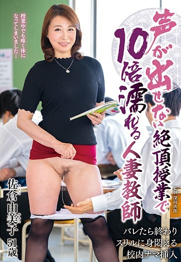 Center Village IQQQ-23 A Married Teacher Gets 10x Wet In An Orgasm Class Where She Can T Make A Sound Yumiko Sakura