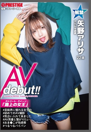 Prestige AOI-007 Street Queen Av Debut Alisa Yano 22 Apparel Clerk The Queen On The Street Who Gathers The Eyes Of The City Participates In The Av