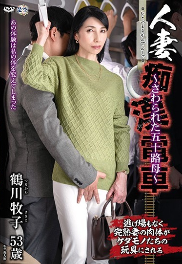 Center Village IRO-44 Married Woman Groping Train Fifty Year Old Mother Gets Ravished Makiko Tsurugawa