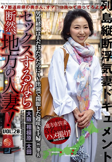 Flower & Honey LCW-020 If You Re Going To Have Sex Have It With A Married Woman From The Country Vol 20