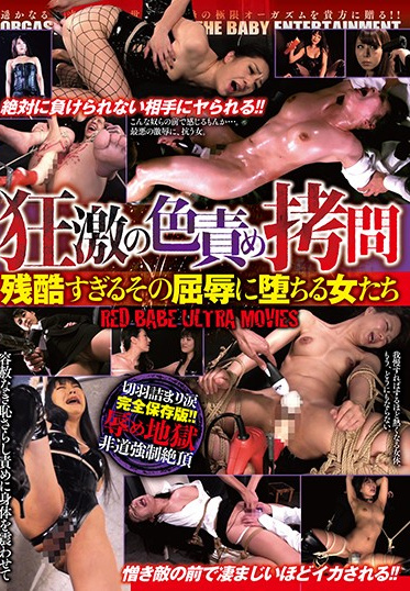 BabyEntertainment DBER-110 Frenzied Sexual Payback Women Succumb To A Terrible Time RED BABE ULTRA MOVIES