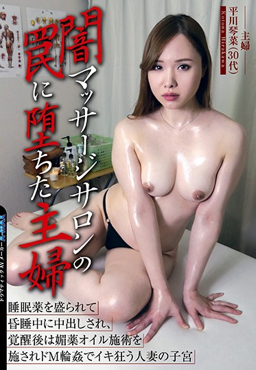 Jukujojuku / Emmanuelle EMBZ-225 Housewives Snared By A Naughty Underground Massage Parlor Slipped Something And Given A Creampie Awakens Their Inner Sub For Married Woman S Womb Filled To The Brim Kotona Hirakawa