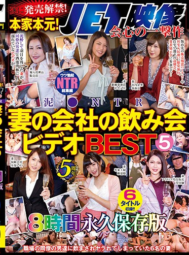 JET Eizo NBES-032-A Finally The Sales Embargo Has Been Lifted The Original Real Deal A Fully Satisfying JET EIZO Presentation Shameful NTR A Best Hits Collection Of Wives At Office Parties 5 8 Hours Collector S Edition - Part A