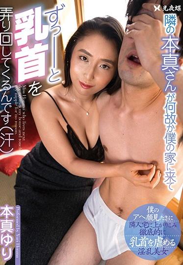 Komyo YST-243 My Next Door Neighbor Ms Honma Keeps Coming Over To My Place To Tease My Nipples Yuri Honma
