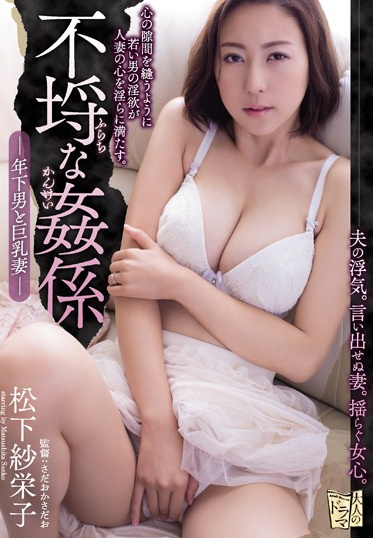 Attackers ADN-115 Insolent Adultery The Young Man And Big Tits Wife Saeko Matsushita