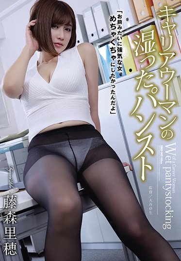 Attackers SHKD-945 A Career Womans Steamy Pantyhose Rie Fujimoto