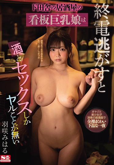 S1 NO.1 STYLE SSIS-053 Who Works At A Bar In The Country Side Has Nothing To Do But Party And Have Sex After She Misses The Last Train Miharu Hanesaki