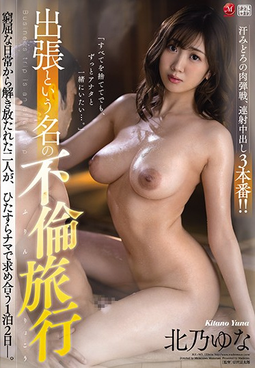 MADONNA JUL-563 Adulterous Trip Disguised As A Business Trip Yuna Kitano