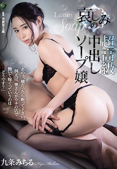 Attackers RBK-012 The Tragic Super High-Class Raw Sex Soapland Lady Michiru Kyujo