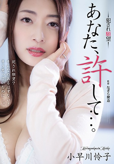 Attackers ADN-310 Dear Forgive Me Desire To Be Ravished Reiko Kobayakawa