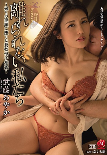 MADONNA JUL-572 We Re Inseparable - Lusty Stepmother Stepson Bound By Their Mistakes - Ayaka Muto
