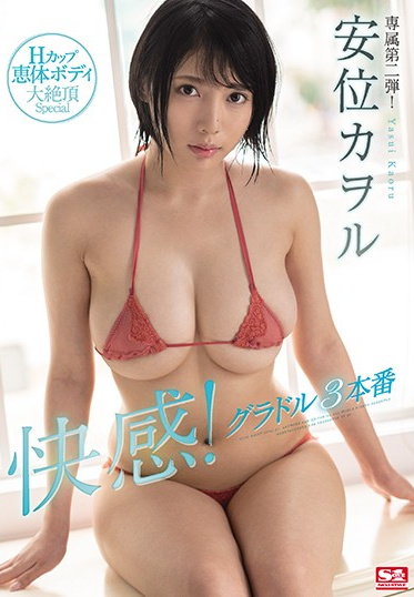 S1 NO.1 STYLE SSIS-061 Pleasure Sexy Model Fucks 3 Times Kaoru Yasui