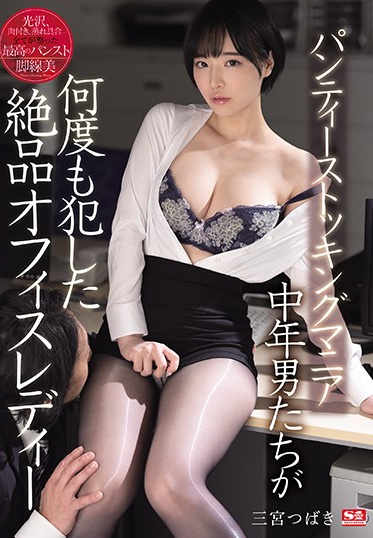 S1 NO.1 STYLE SSIS-057 Exquisite Female Office Worker Gets Fucked Over And Over By Middle Aged Men Who Have A Fetish For Panties And Stockings Tsubaki Sannomiya