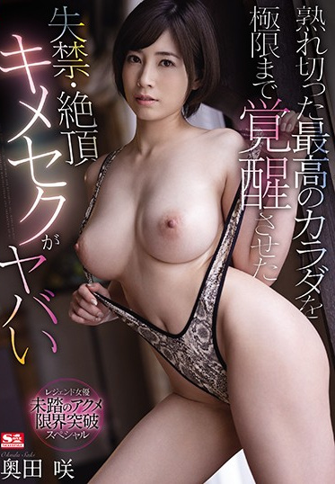 S1 NO.1 STYLE SSIS-051 Giving A Woman With An Amazing Ripe Body Aphrodisiacs And Having Enhanced Sex Full Of Orgasms And Incontinence Saki Okuda