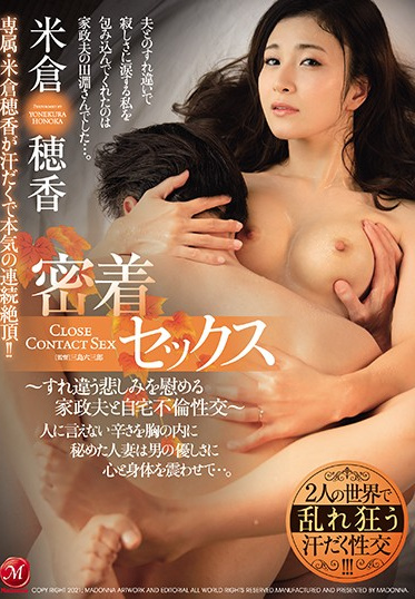 MADONNA JUL-559 Exclusive Honoka Yonekura Is Getting Sweaty And Seriously Non Stop Cumming Hard And Tight Sex A Manly Housekeeper Consoles