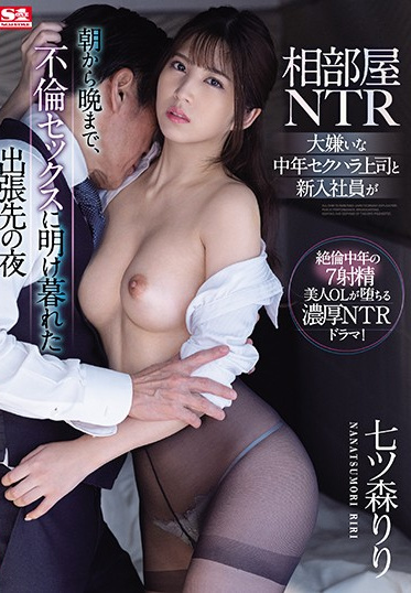 S1 NO.1 STYLE SSIS-058 Shared Room NTR This New Employee Hates Her Middle Aged Boss But Now During Their Business Trip She Engaged In Adultery Sex