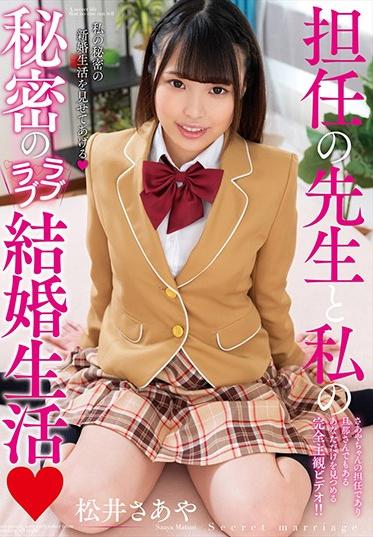 Planet Plus AMBI-127 My Secret Love Life With My Homeroom Teacher Saya Matsui