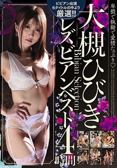 bibian BBSS-051 Hibiki Otsuki