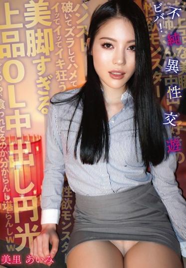 Prestige SKSK-049 Elegant Ol Creampie With Too Beautiful Legs Enkou Viva Impure Heterosexual Exchange Misato Aimi