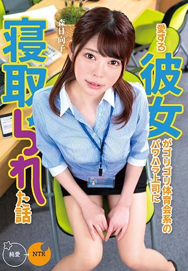 KaguyahimePt/Mousouzoku MKON-051 The Story Of How My Beloved Girlfriend Cheated With Her Pushy Athletic Boss Hinako Mori