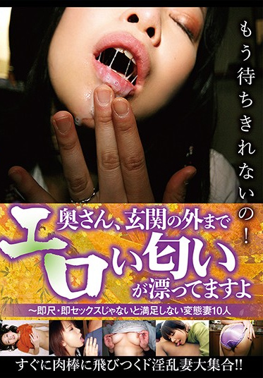 Momotaro Eizo MMB-363 Ma Am I Can Smell Your Sexy Odor From Outside Your Front Door 10 Perverted Wives Who Aren T Satisfied Unless They Can Immediately Start Sucking And Fucking