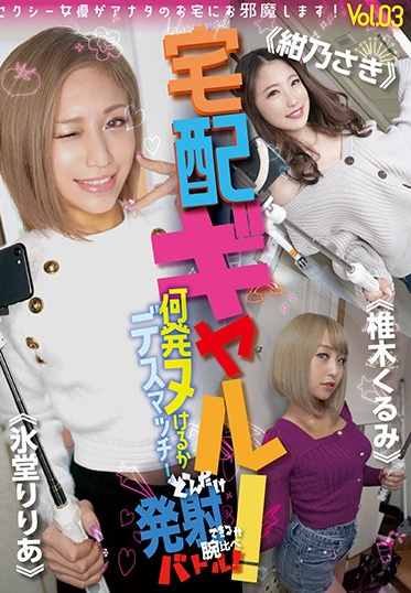 Momotaro Eizo YMDD-229 Home Delivery Gal Battle To Compare Your And See How Much You Can Cum Death Match How Many Shots Can You Get Off Vol 03