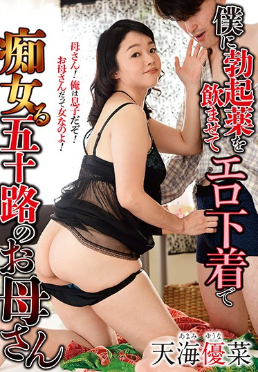 Ruby SCD-192 Fifty Something Step Mother Gave Me An Aphrodisiac And Seduced Me With Sexy Lingerie Yuna Amami