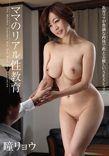 Glory Quest GVH-231 Mom S Real Sex Education Ryo Hitomi