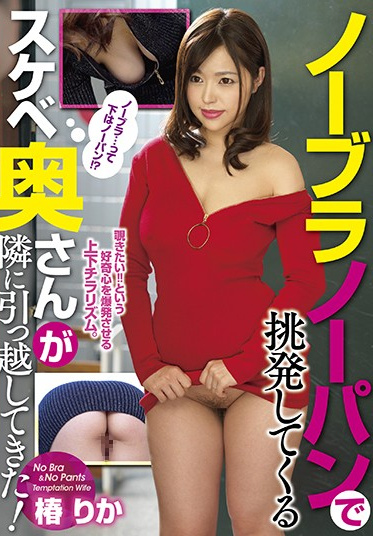 Glory Quest GVH-228 Perverted Wife Who Likes To Turn Men On By Not Wearing A Bra Or Panties Moved Next Door Rika Tsubaki