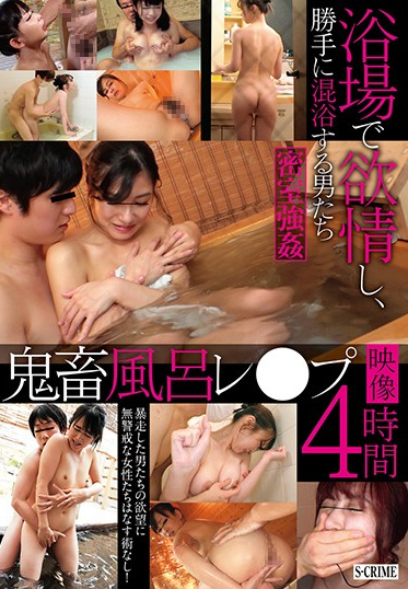 Glayz SCR-271 Video Of Rough Sex By Horny Men Who Enter The Bathing Area Without Permission - 4 Hours